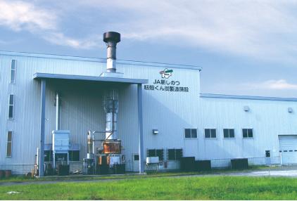 籾殻くん炭施設