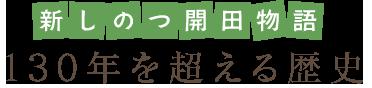 新しのつ開田物語 130年を超える歴史