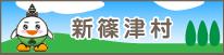 shinshinotsu